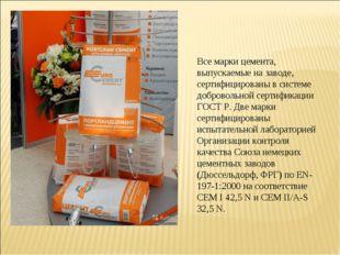 Все марки цемента, выпускаемые на заводе, сертифицированы в системе доброволь