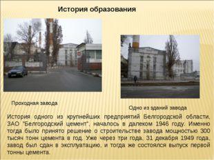 История образования История одного из крупнейших предприятий Белгородской обл