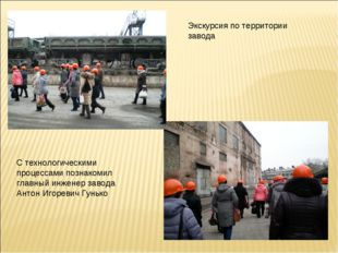 С технологическими процессами познакомил главный инженер завода Антон Игореви