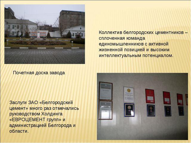 Заслуги ЗАО «Белгородский цемент» много раз отмечались руководством Холдинга...