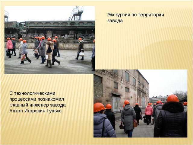 С технологическими процессами познакомил главный инженер завода Антон Игореви...