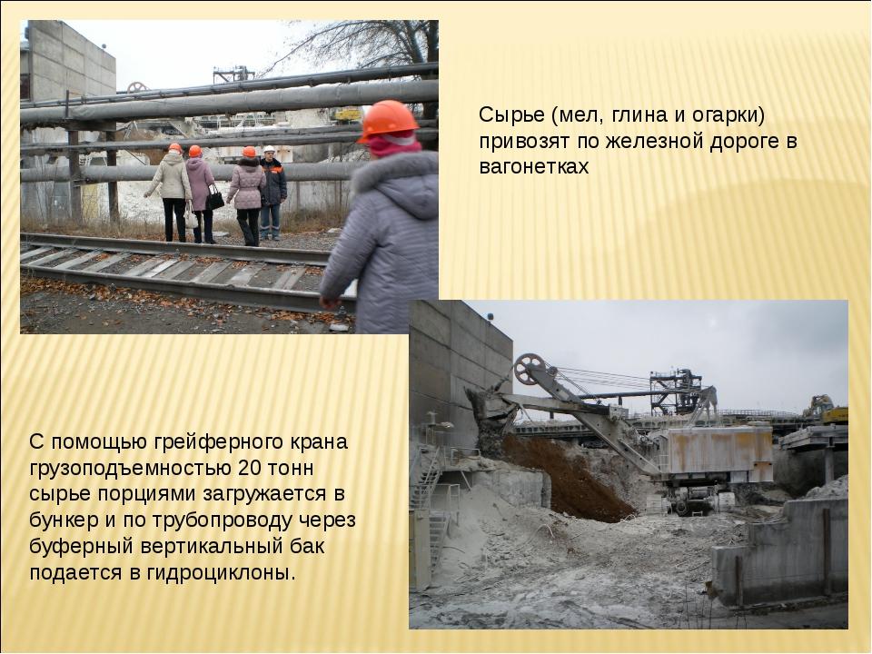 Сырье (мел, глина и огарки) привозят по железной дороге в вагонетках С помощь...
