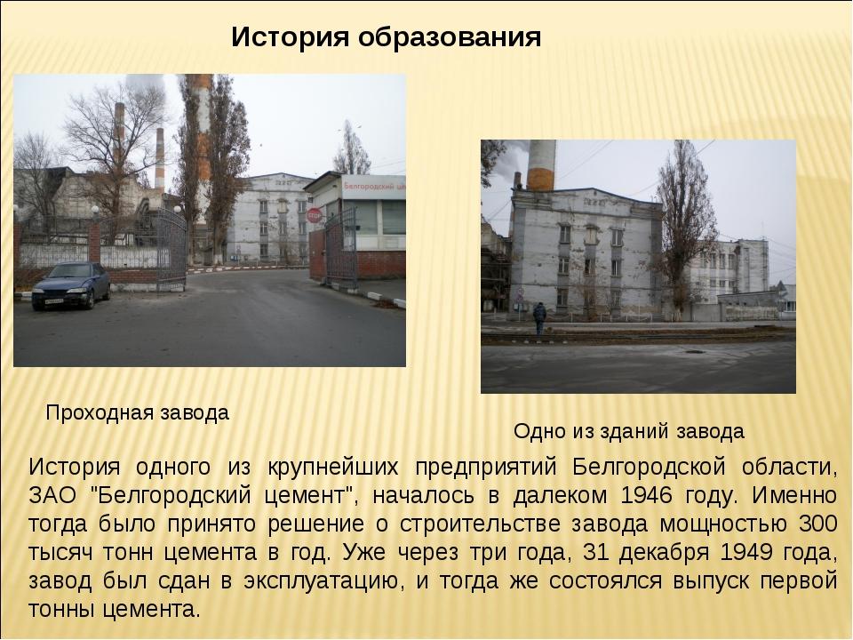 История образования История одного из крупнейших предприятий Белгородской обл...
