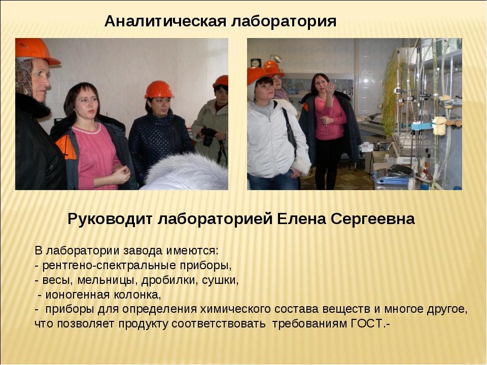 Аналитическая лаборатория Руководит лабораторией Елена Сергеевна В лаборатори...