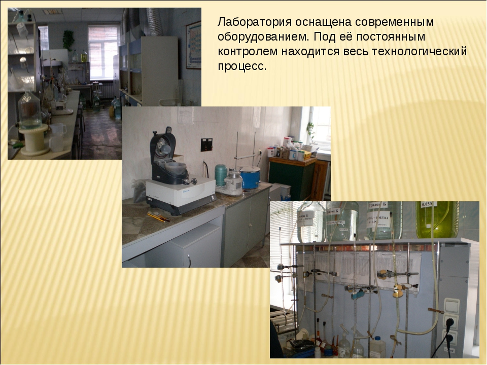 Лаборатория оснащена современным оборудованием. Под её постоянным контролем н...
