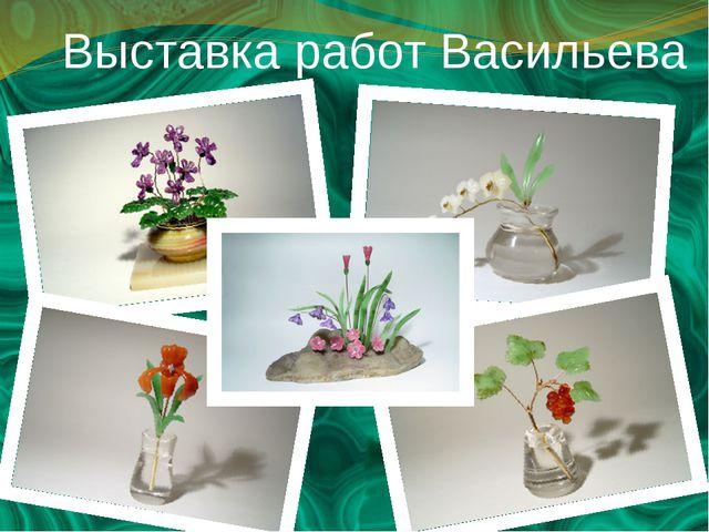 Выставка работ Васильева