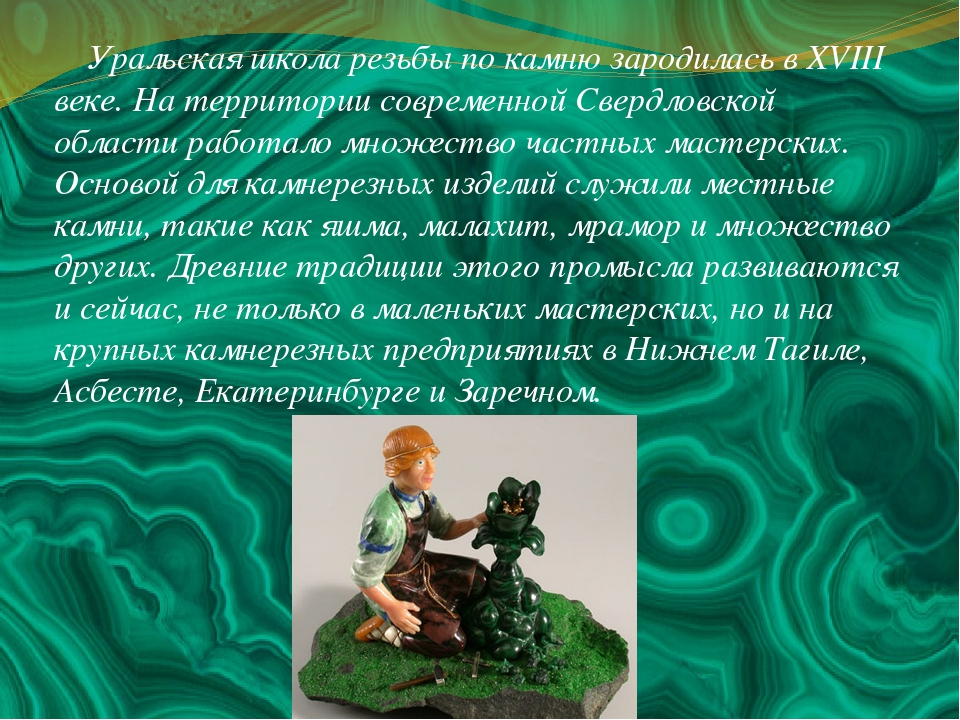 Уральская школа резьбы по камню зародилась в XVIII веке. На территории совре...