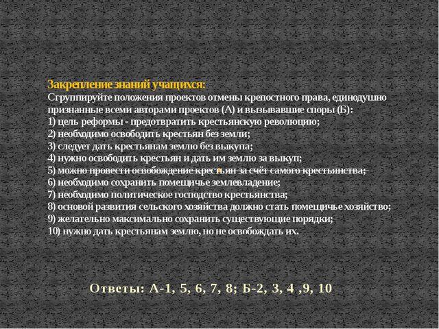 Ответы: А-1, 5, 6, 7, 8; Б-2, 3, 4 ,9, 10 Закрепление знаний учащихся: Сгрупп...