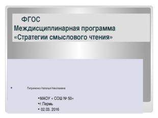 ФГОС Междисциплинарная программа «Стратегии смыслового чтения» Петриченк