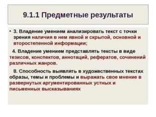 9.1.1 Предметные результаты 3. Владение умением анализировать текст с точки з