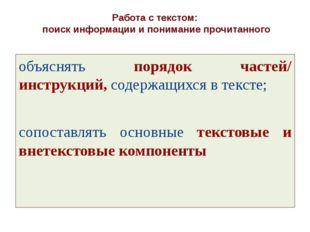 Работа с текстом: поиск информации и понимание прочитанного объяснять порядок