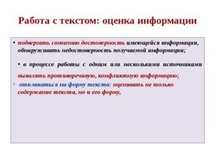 Работа с текстом: оценка информации подвергать сомнению достоверность имеющей