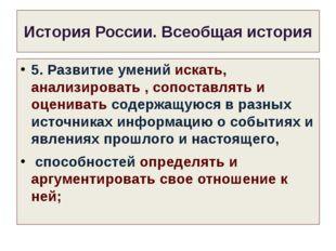 История России. Всеобщая история 5. Развитие умений искать, анализировать , с