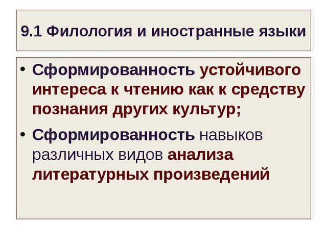9.1 Филология и иностранные языки Сформированность устойчивого интереса к чте...