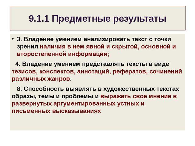 9.1.1 Предметные результаты 3. Владение умением анализировать текст с точки з...