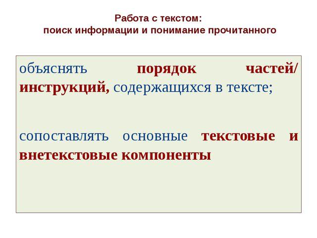 Работа с текстом: поиск информации и понимание прочитанного объяснять порядок...