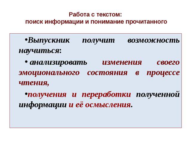 Работа с текстом: поиск информации и понимание прочитанного Выпускник получит...