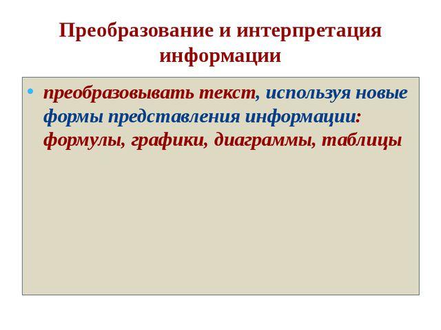 Преобразование и интерпретация информации преобразовывать текст, используя но...