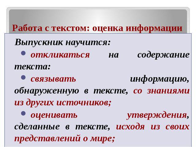 Работа с текстом: оценка информации Выпускник научится: откликаться на содер...