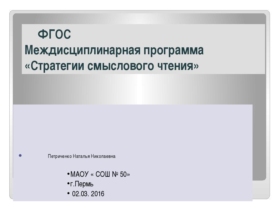 ФГОС Междисциплинарная программа «Стратегии смыслового чтения» Петриченк...