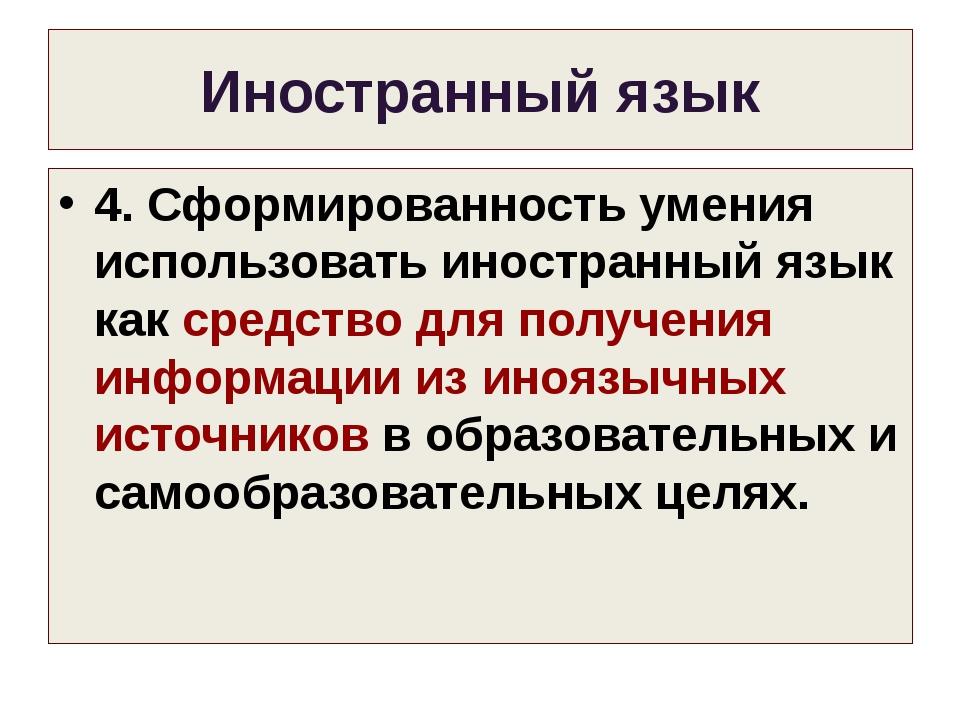 Иностранный язык 4. Сформированность умения использовать иностранный язык как...