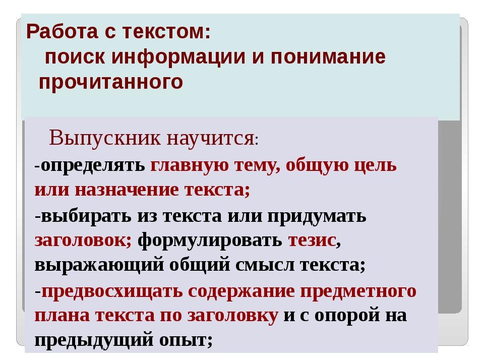 Работа с текстом: поиск информации и понимание прочитанного Выпускник научитс...
