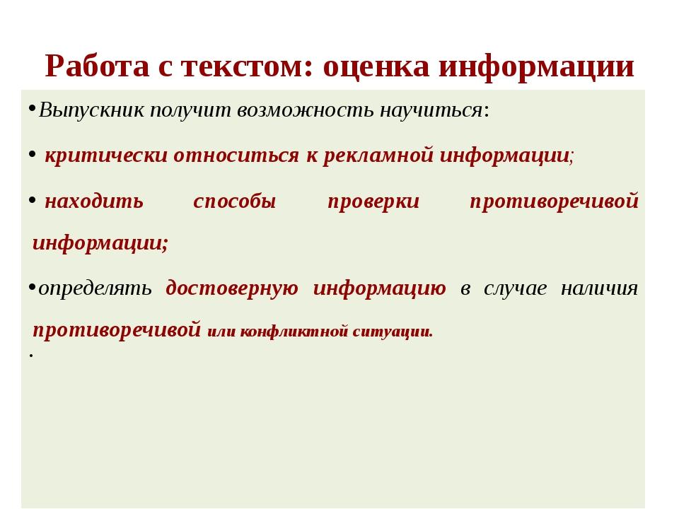 Работа с текстом: оценка информации Выпускник получит возможность научиться:...