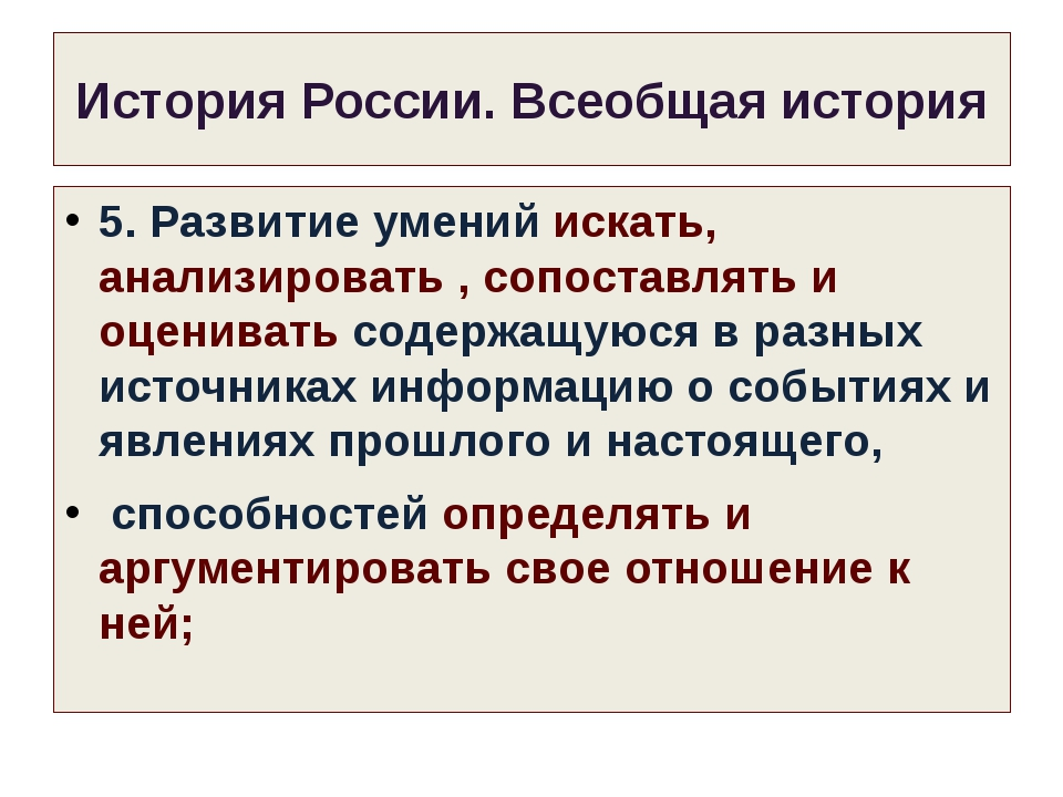 История России. Всеобщая история 5. Развитие умений искать, анализировать , с...