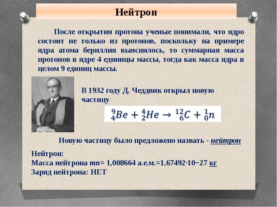 Нейтрон После открытия протона ученые понимали, что ядро состоит не только из...