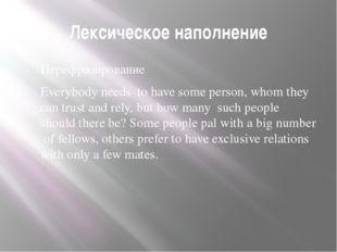 Лексическое наполнение Перефразирование Everybody needs to have some person,