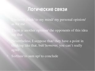Логические связи I believe/ think/ to my mind/ my personal opinion/ as for me