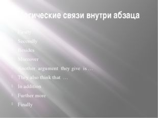 Логические связи внутри абзаца Firstly Secondly Besides Moreover Another argu
