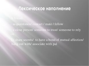 Лексическое наполнение A friend - acquaintance/ contact / mate / fellow - a c