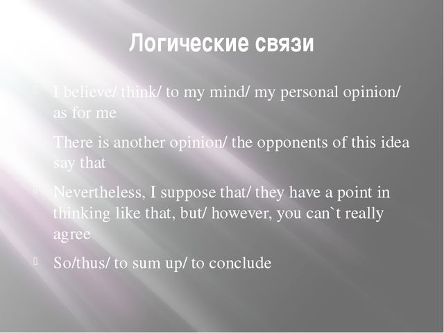 Логические связи I believe/ think/ to my mind/ my personal opinion/ as for me...