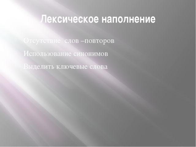 Лексическое наполнение Отсутствие слов –повторов Использование синонимов Выде...