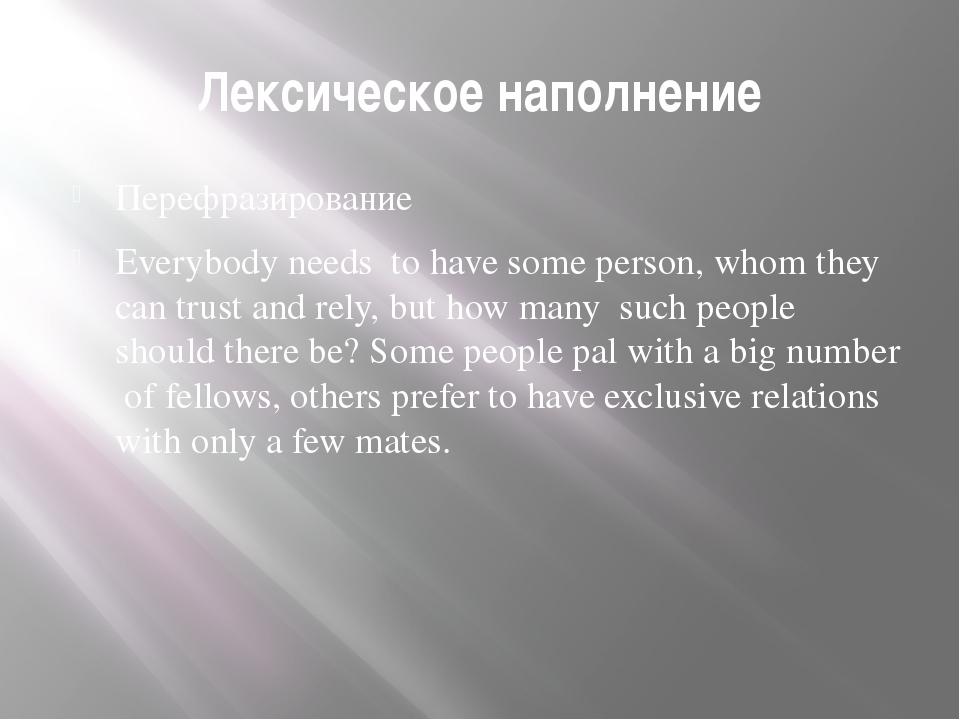 Лексическое наполнение Перефразирование Everybody needs to have some person,...