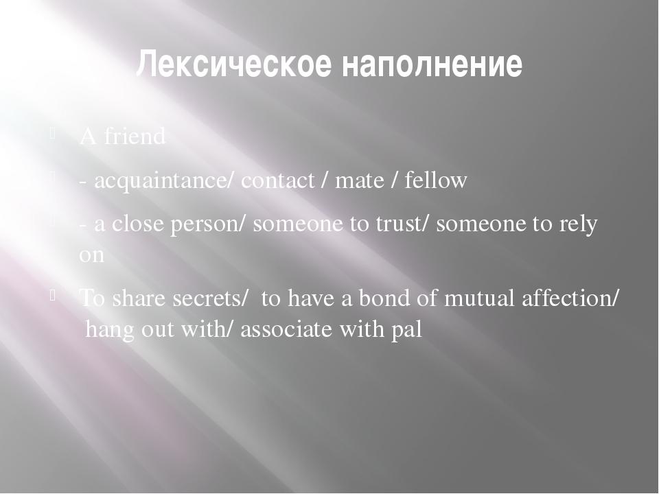 Лексическое наполнение A friend - acquaintance/ contact / mate / fellow - a c...