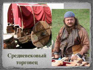 Средневековый торговец