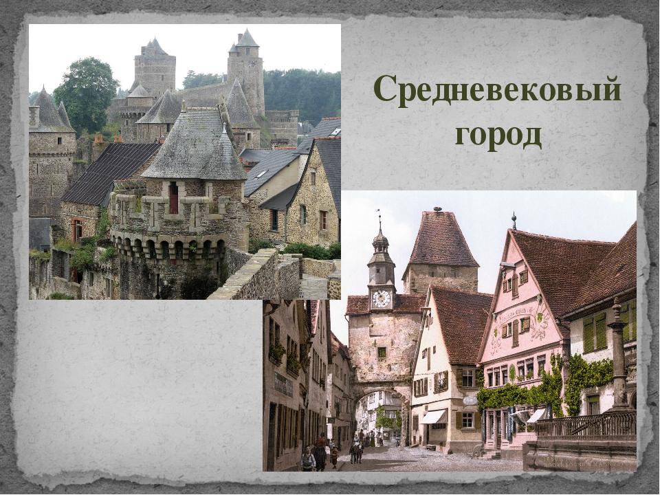 Средневековый город