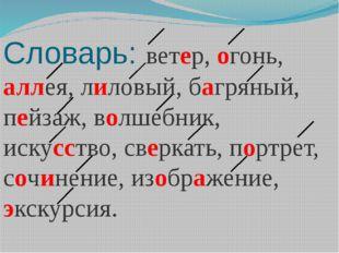 Словарь: ветер, огонь, аллея, лиловый, багряный, пейзаж, волшебник, искусство