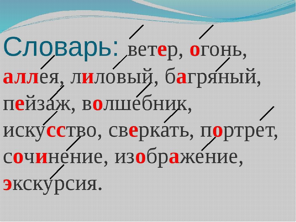 Словарь: ветер, огонь, аллея, лиловый, багряный, пейзаж, волшебник, искусство...