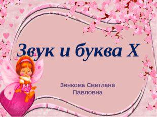 Звук и буква Х Зенкова Светлана Павловна
