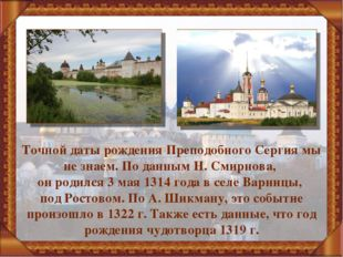 Точной даты рождения Преподобного Сергия мы не знаем. По данным Н. Смирнова,