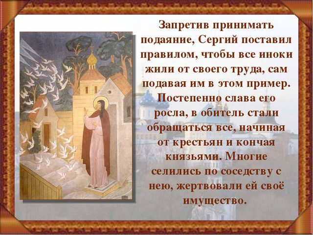Запретив принимать подаяние, Сергий поставил правилом, чтобы все иноки жили о...