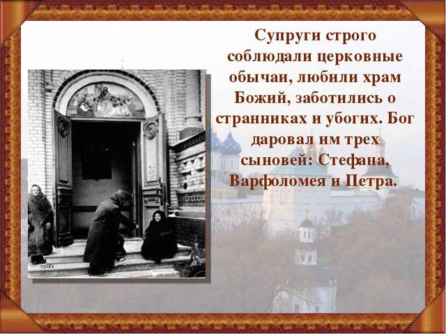 Супруги строго соблюдали церковные обычаи, любили храм Божий, заботились о ст...