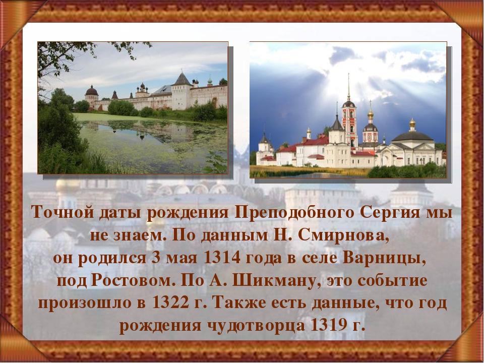 Точной даты рождения Преподобного Сергия мы не знаем. По данным Н. Смирнова,...