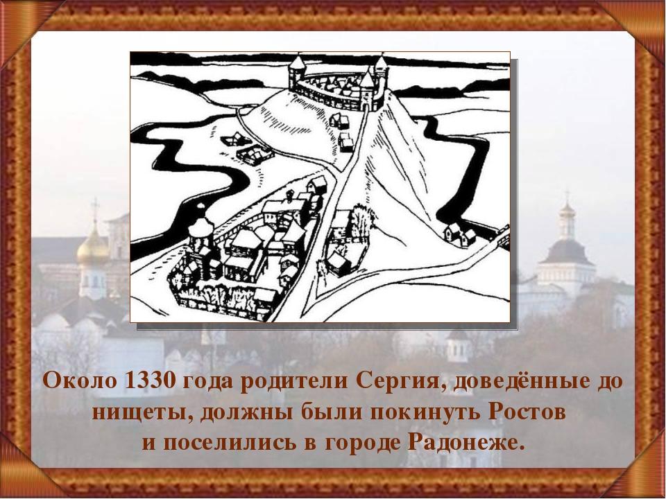Около 1330 года родители Сергия, доведённые до нищеты, должны были покинуть Р...