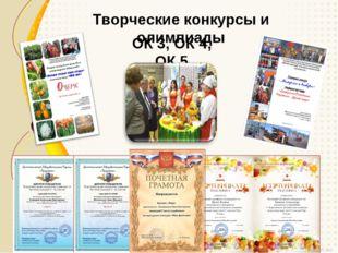Творческие конкурсы и олимпиады ОК 3, ОК 4, ОК 5
