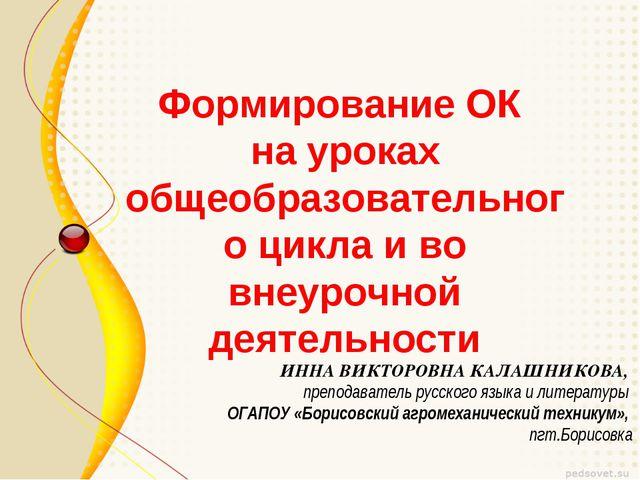 ИННА ВИКТОРОВНА КАЛАШНИКОВА, преподаватель русского языка и литературы ОГАПОУ...