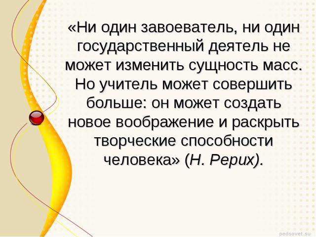 «Ни один завоеватель, ни один государственный деятель не может изменить сущно...